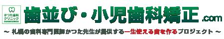札幌の歯並び・小児歯科矯正.com【かつた歯科】